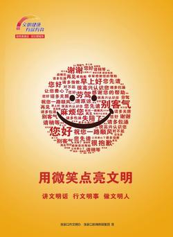 【文明健康 有你有我】用微笑点亮文明