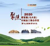 2020蒙晋冀(乌大张)长城金三角合作区第七届联席会议