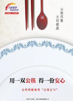【文明健康 有你有我】用一双公筷 得一份安心