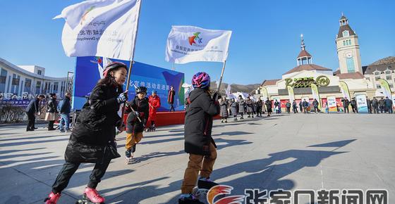 奥运文化宣传活动在崇礼拉开序幕