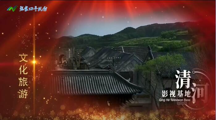 【第六集】文化旅游——张家口发展七大主导产业系列专题片