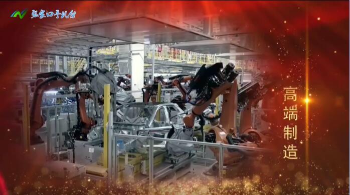 【第五集】高端装备制造——张家口发展七大主导产业系列专题片