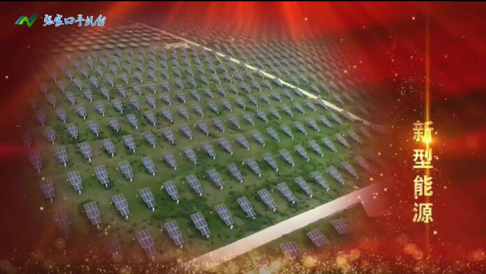 【第三集】新型能源——张家口发展七大主导产业系列专题片