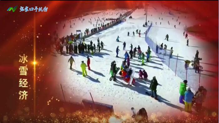 【第二集】冰雪经济——张家口发展七大主导产业系列专题片