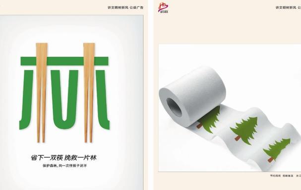 省下一双筷 挽救一片林