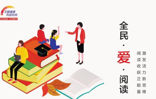 【文明健康 有你有我】全民爱阅读