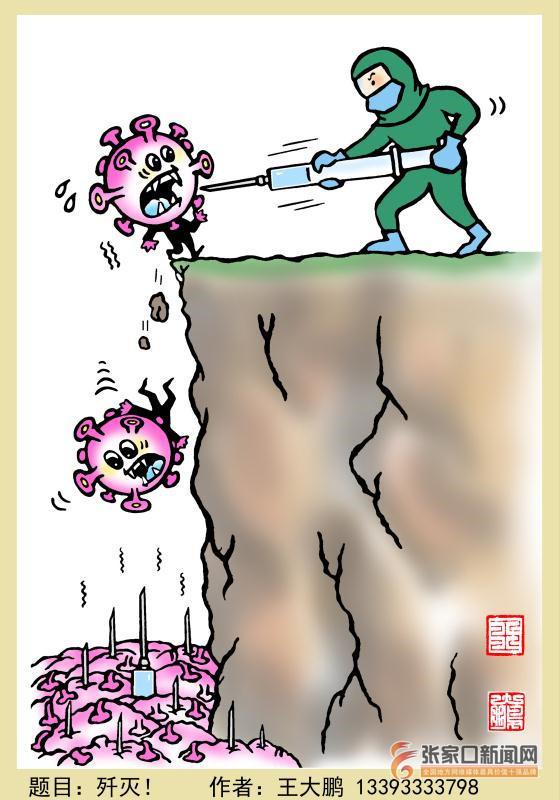 抗疫漫画:讲一个众志成城的故事