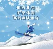 相约北京冬季体育系列测试活动