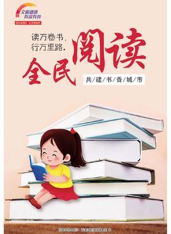 【文明健康 有你有我】全民阅读