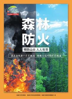 【文明健康 有你有我】森林防火