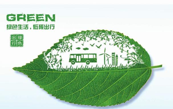 绿色生活 低碳出行