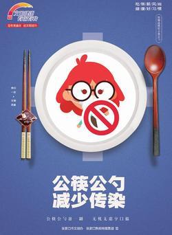 【文明健康 有你有我】公筷公勺 减少传染