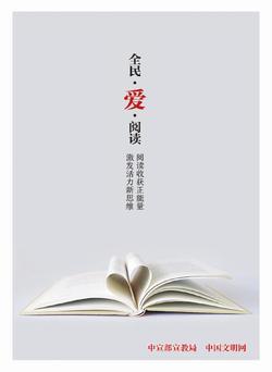 全民爱阅读