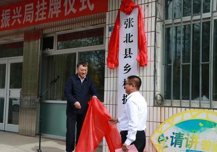 張北縣鄉村振興局正式掛牌成立