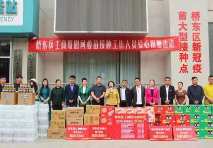 橋東區:舉行慰問疫苗接種工作人員愛心捐贈活動