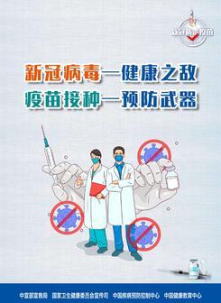 【 新冠病毒疫苗】新冠病毒——健康之敌 疫苗接种——预防武器