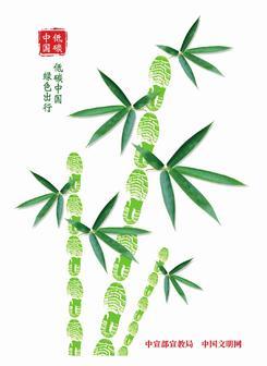地毯中国 绿色出行