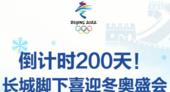 直播預告 | 北京冬奧會即將迎來倒計時200天,7月19日15:30主題活動別錯過