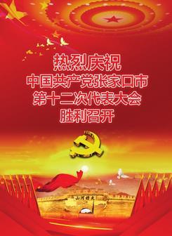 热烈庆祝中国共产党张家口市第十二次代表大会胜利召开