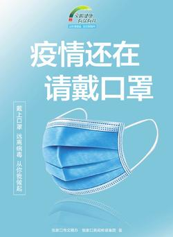 【文明健康 有你有我】疫情还在 请戴口罩