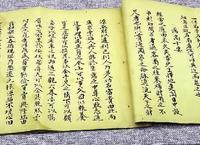 """【馆藏故事】写在账本上的""""口商精神"""""""
