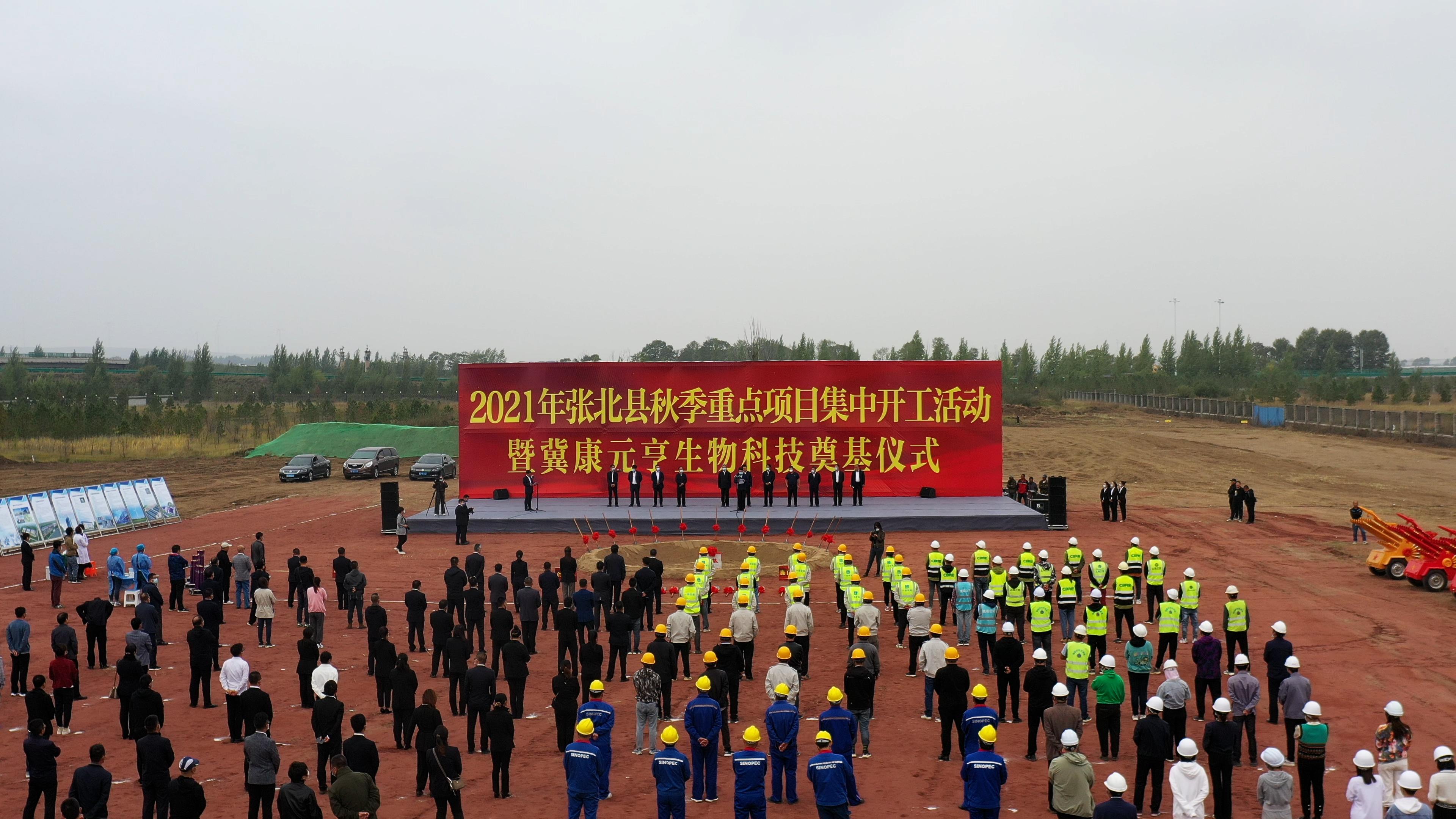 2021年张北县秋季重点项目集中开工现场.jpg