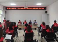 张家口慈善义工联合会检察公益诉讼志愿服务队成立