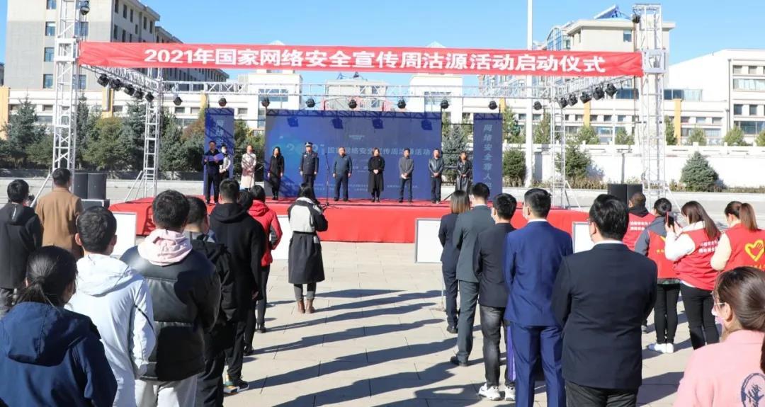 【网络安全宣传周】沽源县举行 2021年国家网络安全宣传周沽源活动启动仪式