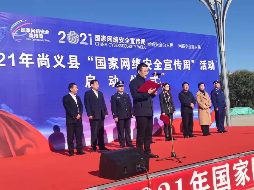 【网络安全宣传周】尚义县委网信办举行2021年国家网络安全宣传周尚义活动启动仪式