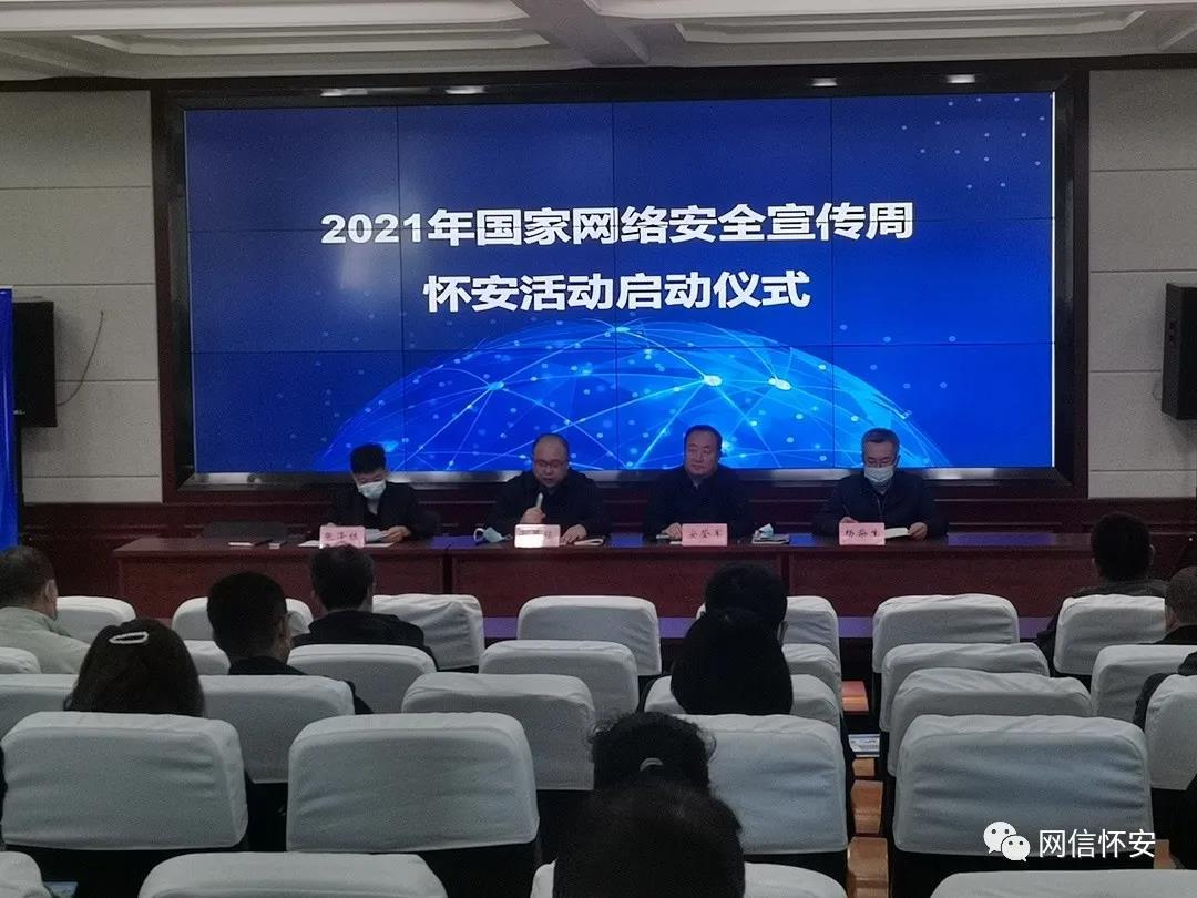 2021年国家网络安全宣传周怀安活动仪式启动