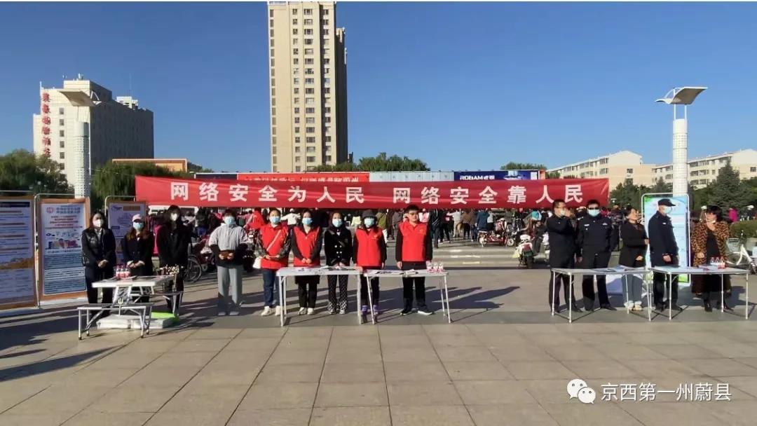 【网络安全宣传周】蔚县举办网络安全宣传周活动启动仪式